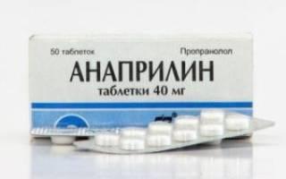 анаприлин от чего помогает и сколько нужно половинку или