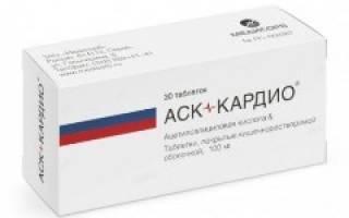 аск 100 мг инструкция по применению цена