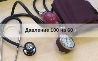 артериальное давление 100 на 60 что это значит