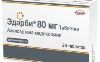 эдарби 20 мг инструкция по применению цена