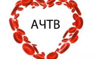 анализ крови расшифровка норма у женщин ачтв