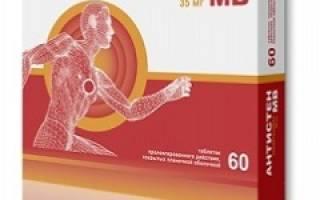 антистен мв 35 мг инструкция по применению цена