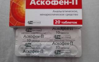 аскофен п инструкция по применению таблетки от какого давления