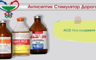 Асд при лечении псориаза отзывы