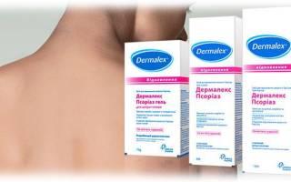 Dermalex крем комплексный при псориазе