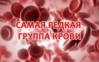 четвертая группа крови положительная редкая или нет