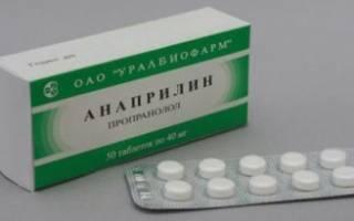 анаприлин при беременности на ранних сроках отзывы гинекологов