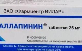 аллапинин инструкция по применению цена отзывы кардиологов