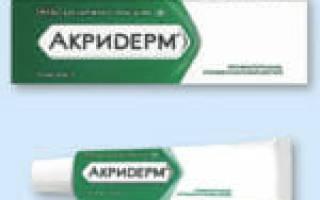 Акридерм применение при псориазе отзывы