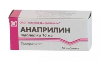 анаприлин от чего помогает и сколько нужно