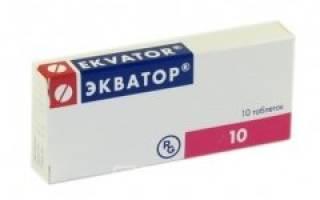 экватор таблетки от давления отзывы цена побочные явления