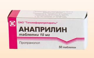 анаприлин при высоком пульсе и высоком давлении