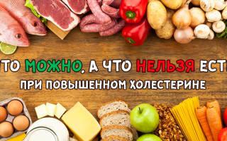 что можно есть при холестерине список продуктов