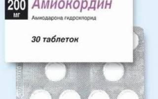 амиокордин инструкция по применению цена отзывы аналоги