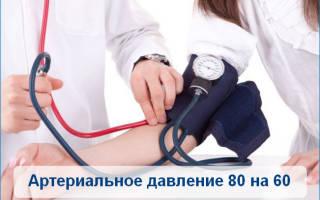 артериальное давление 80 на 60 что делать
