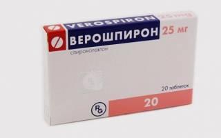 что такое верошпирон и для чего используется