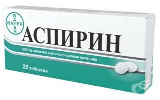 аспирин детям дозировка в таблетках при температуре
