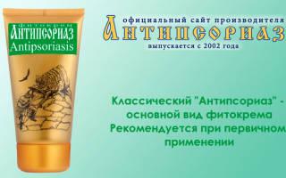 Антипсориаз мазь отзывы при псориазе